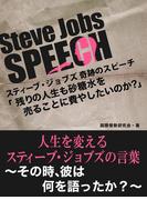 Steve Jobs speech 2 「残りの人生も砂糖水を売ることに費やしたいですか?」 人生を変えるスティーブ・ジョブズの言葉