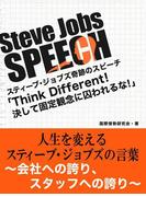 Steve Jobs speech 3 「Think Different!決して固定観念に囚われるな!」 人生を変えるスティーブ・ジョブズの言葉