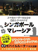 【海外でパケ死しないお得なWi-Fiクーポン付き】スマホユーザーのための海外トラベルナビ シンガポール・マレーシア