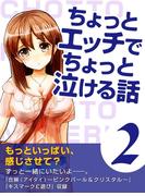 ちょっとエッチでちょっと泣ける話(2)