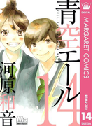 青空エール リマスター版 14(マーガレットコミックスDIGITAL)