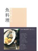 有元葉子の魚料理(集英社女性誌eBOOKS)