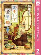 おもいで金平糖 2(りぼんマスコットコミックスDIGITAL)