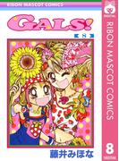 GALS! 8(りぼんマスコットコミックスDIGITAL)