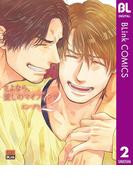 さよなら、愛しのマイフレンド 2(ブリンクコミックスDIGITAL)