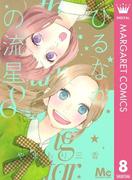 ひるなかの流星 8(マーガレットコミックスDIGITAL)