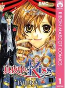 真夜中にKiss 1(りぼんマスコットコミックスDIGITAL)