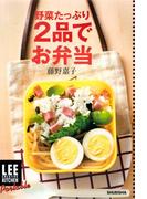 LEE CREATIVE KITCHEN Portable  野菜たっぷり2品でお弁当(集英社女性誌eBOOKS)