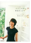 わたしの味 野菜たっぷり 元気をつくる84のレシピ(集英社女性誌eBOOKS)