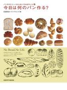今日は何のパン作る? cuocaオリジナルレシピ集(レタスクラブMOOK)