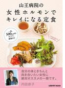 山王病院の女性ホルモンでキレイになる定食(レタスクラブMOOK)