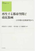 再生する都市空間と市民参画 日中韓の比較研究から (クオン人文・社会シリーズ)