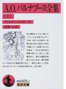 A.O.バルナブース全集 上 (岩波文庫)(岩波文庫)