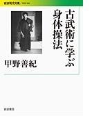 古武術に学ぶ身体操法 (岩波現代文庫 社会)(岩波現代文庫)