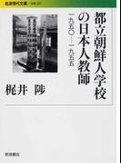 都立朝鮮人学校の日本人教師 1950−1955 (岩波現代文庫 社会)(岩波現代文庫)