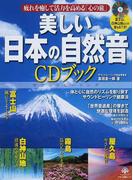 美しい日本の自然音CDブック