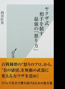 ヤクザ式相手を制す最強の「怒り方」 (光文社新書)(光文社新書)
