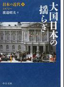日本の近代 8 大国日本の揺らぎ (中公文庫)(中公文庫)