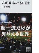 プロ野球名人たちの証言 (講談社現代新書)(講談社現代新書)