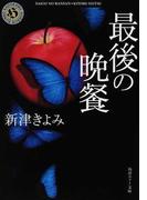 最後の晩餐 (角川ホラー文庫)(角川ホラー文庫)