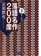 落語名作200席 下 た〜わ行 (角川ソフィア文庫)(角川ソフィア文庫)