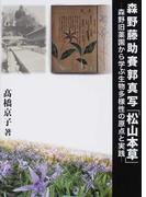 森野藤助賽郭真写「松山本草」 森野旧薬園から学ぶ生物多様性の原点と実践