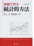 例題で学ぶ統計的方法 改訂版