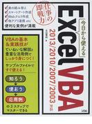 今日から使えるExcel VBA 知ろう→使おう→応用例の3ステップでマスターできる (仕事の即戦力)
