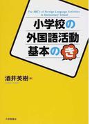 小学校の外国語活動基本の「き」