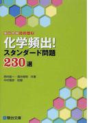 化学頻出!スタンダード問題230選 (駿台受験シリーズ)