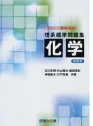 理系標準問題集化学 新装版 (駿台受験シリーズ)