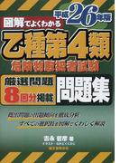 図解でよくわかる乙種第4類危険物取扱者試験問題集 平成26年版