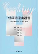 新編調理実習書 料理構成別の理論と実際 第3版