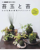 苔玉と苔 小さな緑の栽培テクニック 人気のミニ盆栽も徹底解説! (別冊NHK趣味の園芸)