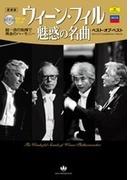 ウィーン・フィル魅惑の名曲 ベスト・オブ・ベスト スペシャル・コンピレーション愛蔵版 (SHOGAKUKAN CD BOOK)