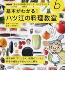 基本がわかる!ハツ江の料理教室 (生活実用シリーズ NHK「きょうの料理ビギナーズ」ハンドブック)
