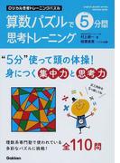 算数パズルで5分間思考トレーニング ロジカル思考トレーニングパズル (GAKKEN MOOK Logical puzzle series)(学研MOOK)