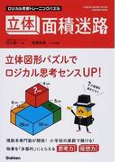 立体面積迷路 ロジカル思考トレーニングパズル (GAKKEN MOOK Logical puzzle series)(学研MOOK)