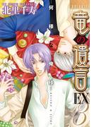 竜の遺言EX(3)(MBコミックス)