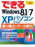 できるWindows 8.1/7 XPパソコンからの乗り換え&データ移行(できるシリーズ)