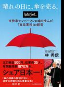 【期間限定価格】晴れの日に、傘を売る。