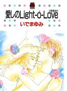 愛しのLight-o'-Love(浮気女)(MIU 恋愛MAX COMICS)