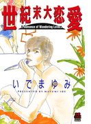 世紀末大恋愛(MIU 恋愛MAX COMICS)