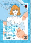 セックス・イン・ザ・ルーム 2(MIU 恋愛MAX COMICS)