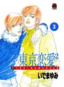 東京恋愛2(じじょー) 3(MIU 恋愛MAX COMICS)