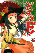 どみなのド! 2(チャンピオンREDコミックス)