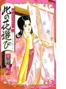 平安ラブロマン 1 此の花選び(プリンセス・コミックス)