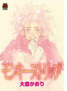 モンキー・ストリップ(MIU 恋愛MAX COMICS)