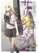 サリシノハラ(電撃コミックスNEXT)