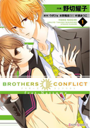 BROTHERS CONFLICT feat.Natsume(1)(シルフコミックス)